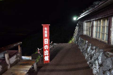 yamaSS_fuji_012.jpg